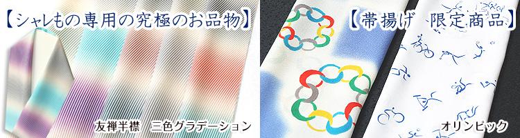 友禅半襟 三色グラデーション・帯揚げ オリンピック