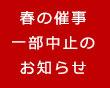 仙台藤崎 催事