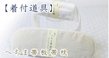 着付道具 へちま帯板・枕