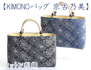 KIMONOバッグ 京古乃美 コットン刺繍