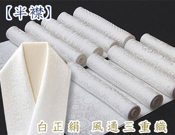 半襟 白正絹 風通三重織