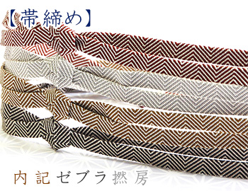 帯締め 内記ゼブラ撚房
