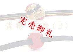 黄楊帯留め 達磨(B)