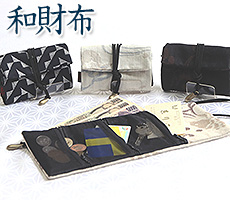 紳士用 和財布