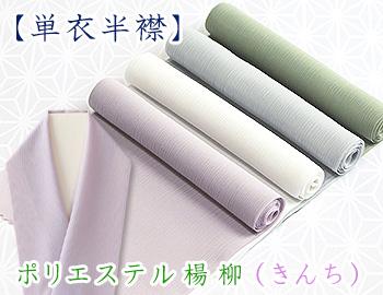 単衣半襟 ポリエステル楊柳(きんち)
