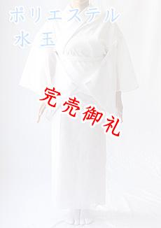 ポリエステル楊柳