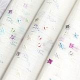 麻絽刺繍半襟 千鳥