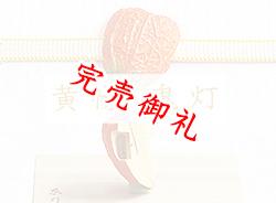黄楊帯留め 鬼灯【岡壱名入り】