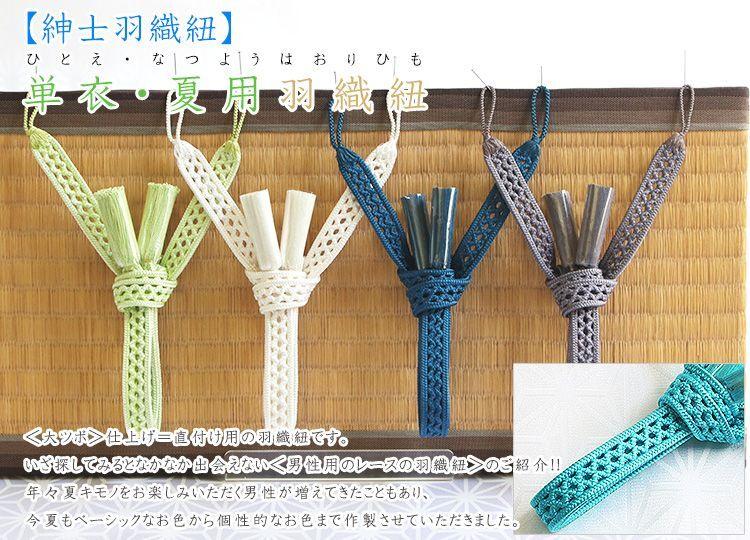 単衣・夏用羽織紐
