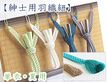 紳士用羽織紐 単衣・夏用羽織紐