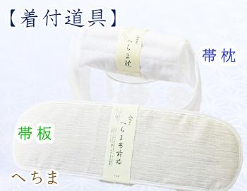 着付道具 へちま(帯板・枕)