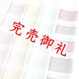 紋紗 帯揚げ ローケツ二色段染め