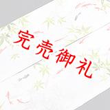 夏物手描き帯揚げ 金魚に青紅葉