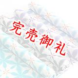 絽 友禅帯揚げ 雪花紋