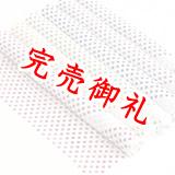 紋紗 帯揚げ 水玉ドット