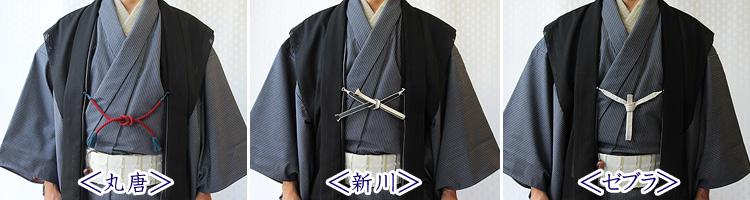 羽織紐 丸唐・新川・ゼブラ